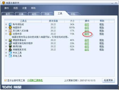 如何注册瑞星杀毒软件2008升级版 - 心灵之约 - 心灵之约